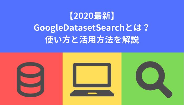 【2020最新】 GoogleDatasetSearchとは? 使い方と活用方法を解説