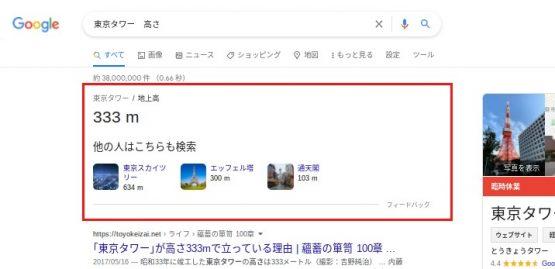 アンサーボックス 「東京タワー」の例