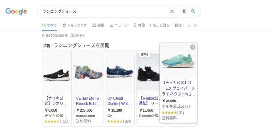 ショッピング広告の例 画像