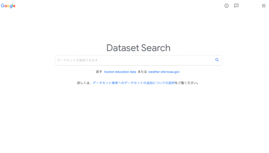 Google Dataset Searchのトップページキャプチャ