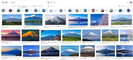 バーティカル検索結果 富士山 画像