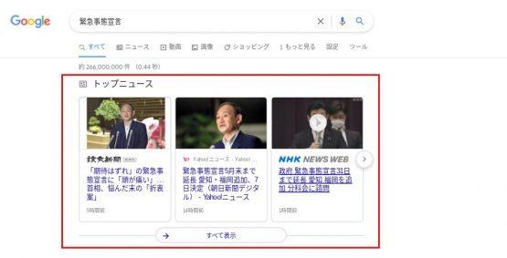 検索結果 トップニュース枠の例