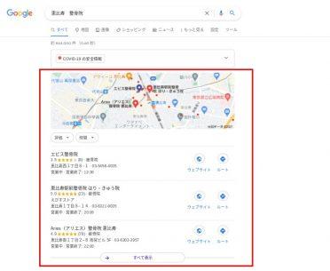 検索結果 ローカルパックの例