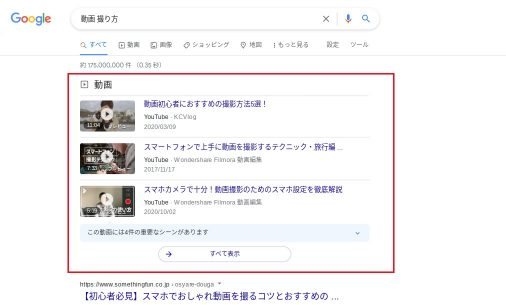 検索結果 動画枠の例