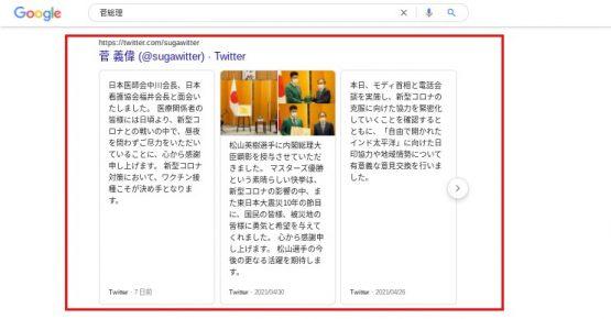 検索結果Twitterカードの例