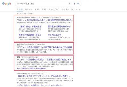 検索連動型広告 画像