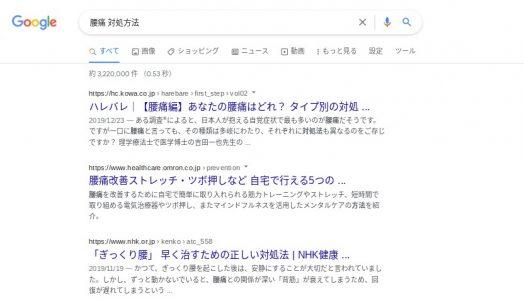 通常のオーガニック検索結果の例