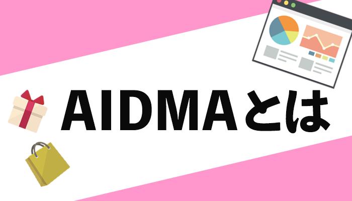 AIDMAとは