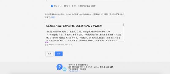 Google広告規約の確認ページ