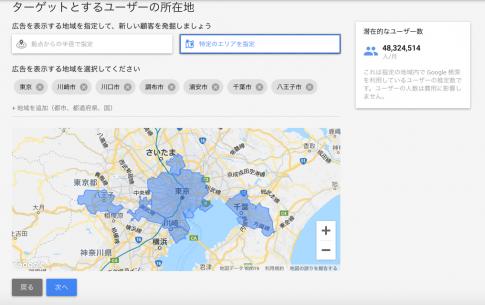 ターゲットとするユーザーの所在地を入力する画面