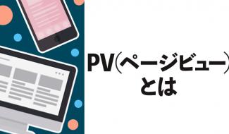 PV(ページビュー)とは