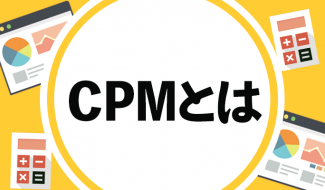 CPMとは