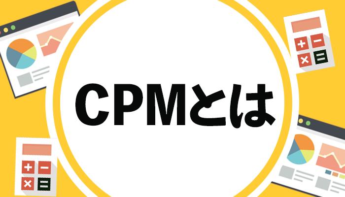 広告指標のCPMとは?計算方法・単価相場・CPCやCPAとの違い