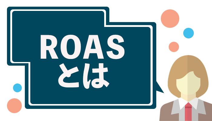 ROASとは