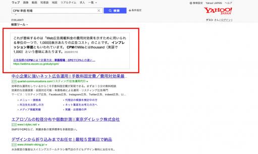 Yahoo!検索での強調スニペットのキャプチャ