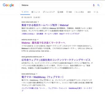 「Webma」の検索結果画面