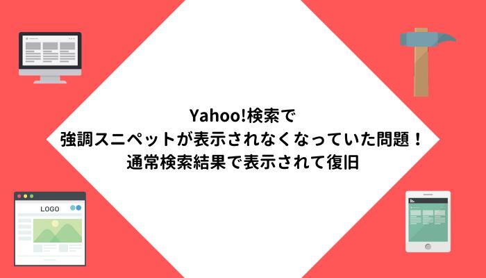 Yahoo!検索で強調スニペットが表示されなくなっていた問題!通常検索結果で表示されて復旧