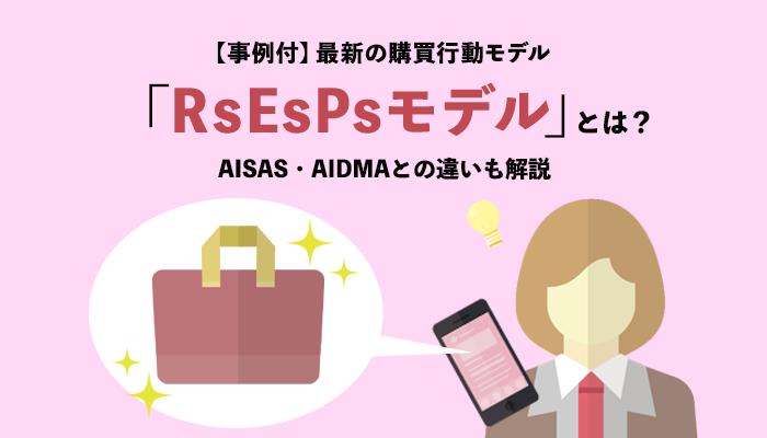 【事例付】最新の購買行動モデル「RsEsPsモデル」とは?AISAS・AIDMAとの違いも解説