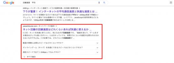 検索結果に表示されるQ&A