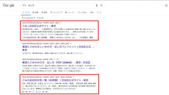 検索結果画面に表示される目次