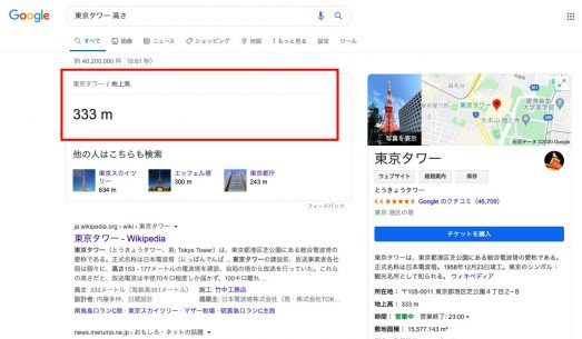 「東京タワー 高さ」の検索結果画面