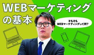 【Kの成長日記】第1話 そもそもWebマーケティングって何?駆け出しマーケターがWebマーケティングの基本をまとめてみた