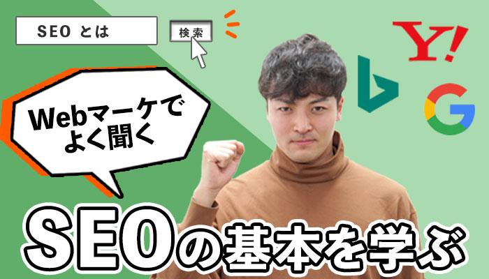 【Kの成長日記】第3話 Webマーケでよく聞くSEOとは?駆け出しマーケターがSEOの基本を学んでみた