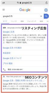 スマートフォンで表示される検索結果画面のキャプチャ
