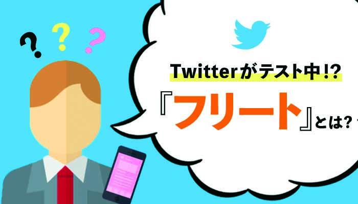 Twitterがテスト中の機能「フリート」とは?本導入された場合のマーケティングへの影響を考察