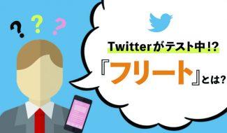 Twitterがテスト中の機能「フリート」とは?本導入後のマーケティングへの影響
