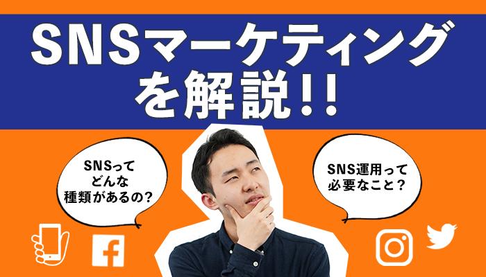 【Kの成長日記】第3話 マーケティング視点でみるSNSとは?SNSの種類とSNS離れについて解説!