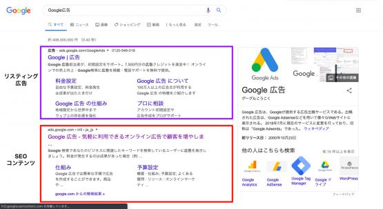 PCで表示される検索結果画面のキャプチャ