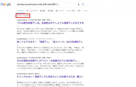 「site:https://kurashinista.jp/ intitle:洗濯 intitle:部屋干し」の検索結果画面