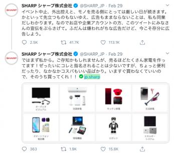 シャープのTwitterアカウントのツイート