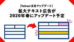 【Yahoo!広告アップデート】検索広告の拡大テキスト広告にタイトル・説明文・文字数が増加