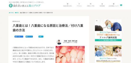 おかざき歯科 コンテンツ
