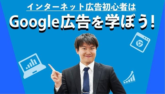 インターネット広告初心者はGoogle広告を学ぼう!