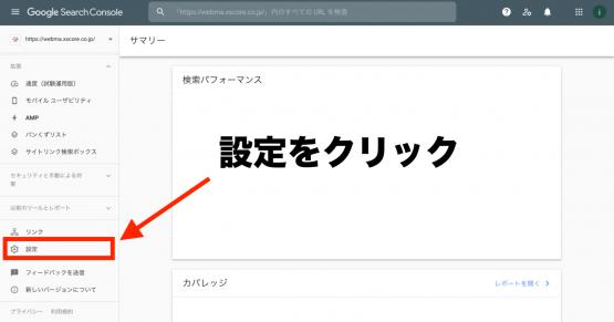 Googleサーチコンソールの画面