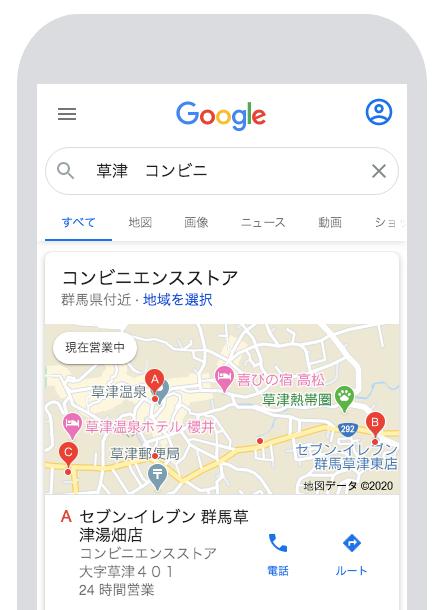 ローカル検索(群馬)