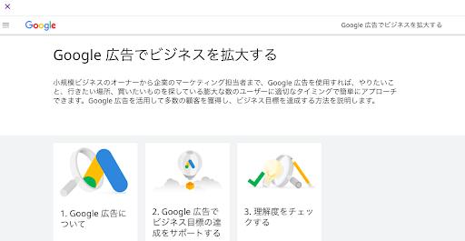 Google広告スキルショップのキャプチャ5