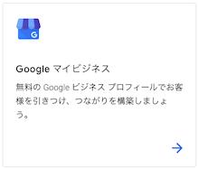 Googleマイビジネスのキャプチャ
