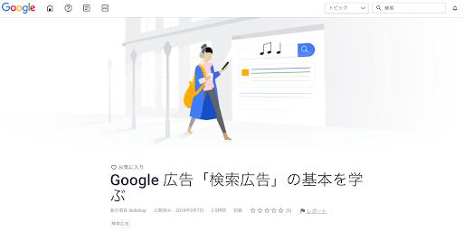 Google広告スキルショップのキャプチャ4