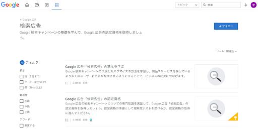 Google広告スキルショップのキャプチャ3