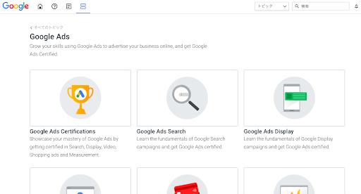 Google広告スキルショップのキャプチャ1