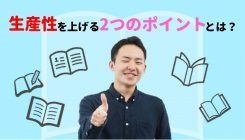 【Kの成長日記】第7話 『イシューからはじめよ』のススメ