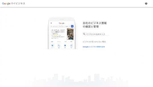 Googleマイビジネスの登録画面スクリーンショット