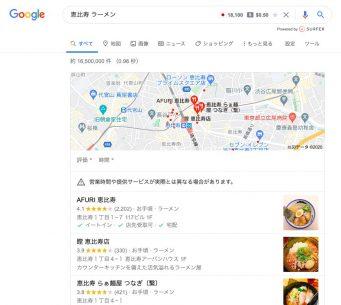 Google検索『現在地ラーメン』
