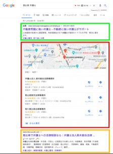 Google検索のローカル検索結果