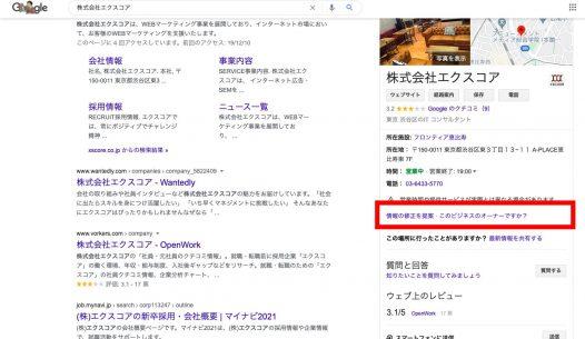 ブラウザ検索で表示されるナレッジパネル