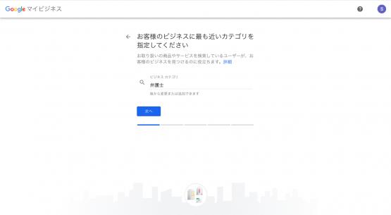 Googleマイビジネスのスクリーンショット3